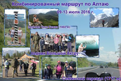 Комбинированный маршрут по Алтаю-2016 (плакат)