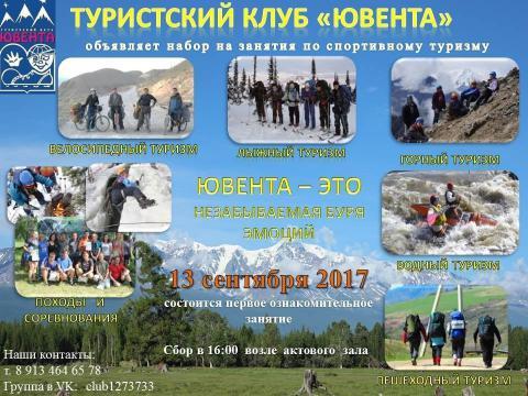 День открытых дверей турклуба Ювента 13 сентября 2017