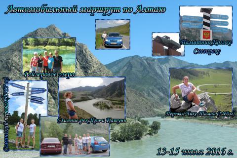 Автомобильный маршрут по Алтаю-2016 (плакат)