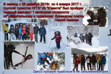 1 к/с лыжный Кузнецкий Алатау 2016-2017 (плакат)