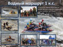 Водный маршрут по р. Буготак 2016 (плакат)